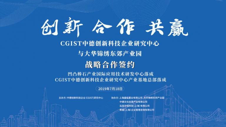 CGIST中德创新科技企业研究中心与大华锦绣东郊产业园战略合作签约仪式成功举办
