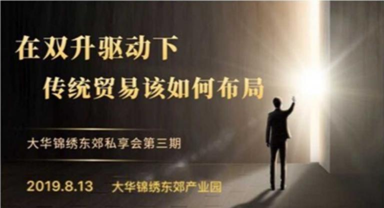 共探在双升驱动下,传统贸易如何布局——大华锦绣东郊产业园私享会第三期成功举办