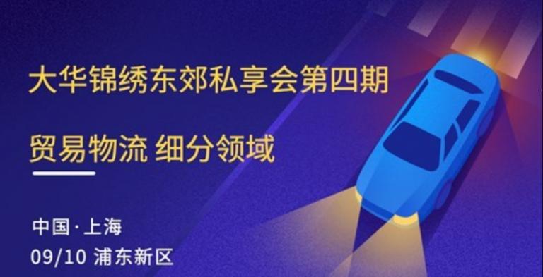 大华锦绣东郊产业园私享会第四期活动预告——贸易物流细分领域专场