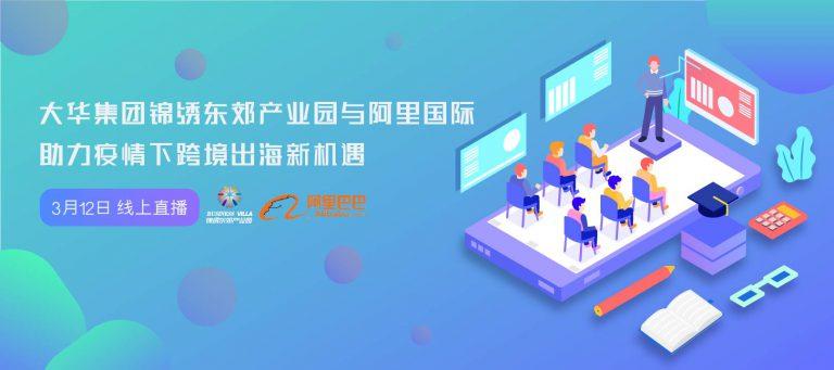 大华锦绣东郊联手阿里国际,助力企业抓住疫情下跨境出海新机遇